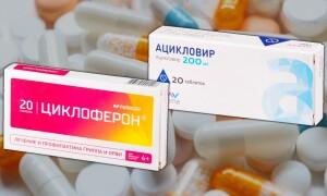 Ацикловир или Циклоферон – что лучше? Что нам ожидать от этих лекарств?