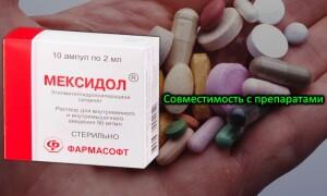 Совместимость Мексидола с препаратами (Корвалол, Никотиновая кислота, Янтарная кислота, Валериана и др.) Это важно знать!