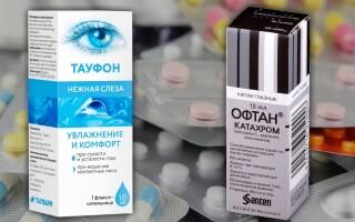 Глазные капли Офтан Катахром или Тауфон: что лучше? Описание препаратов