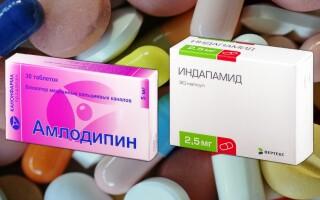 Амлодипин или Индапамид – что лучше? Какой препарат выбрать?