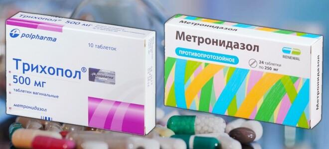Трихопол или Метронидазол – что лучше? Основные преимущества и недостатки!