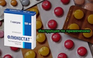 Флюкостат: инструкция по применению. Достаточно ли вы знаете об этом лекарстве?