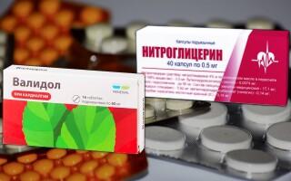 Валидол или Нитроглицерин — что лучше? Достаточно ли вы знаете об этих лекарствах?