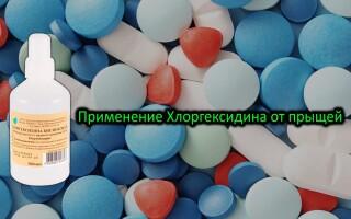 Хлоргексидин от прыщей на лице – применение. Коротко о важном!