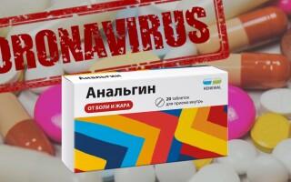 Анальгин при коронавирусе! Шокирующие факты!