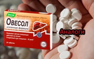 Овесол – аналоги в таблетках. Достоинства и недостатки!
