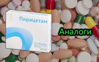 Пирацетам — аналоги препарата. Коротко о главном!