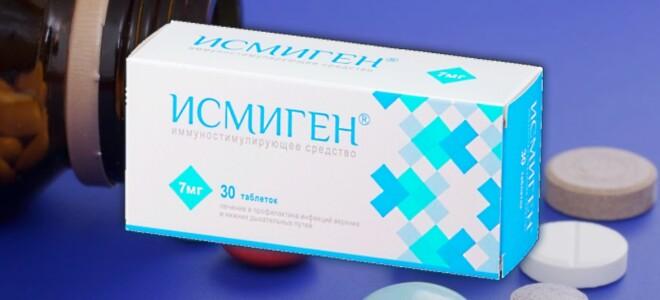 Исмиген — инструкция по применению. Вся правда о препарате!