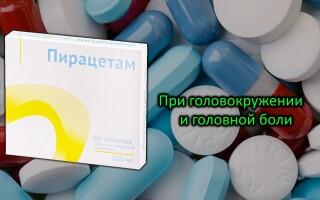 Пирацетам при головной боли и головокружении, помогает ли? Достаточно ли вы знаете об этом лекарстве?