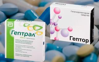 Что лучше: Гептор или Гептрал? В чем разница? Мнение врачей. Отзывы