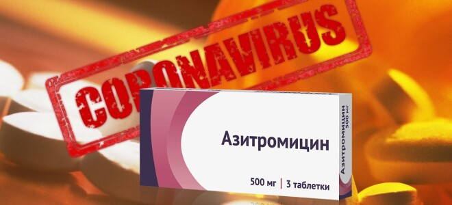 Азитромицин при коронавирусной инфекции, ГОРЯЧИЕ факты