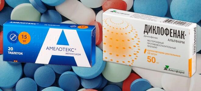 Что лучше — уколыДиклофенак или Амелотекс? Основные достоинства!