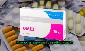 Можно ли принимать Омез с антибиотиками?