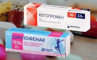 Кетопрофен или Диклофенак – что лучше? Фармакологические свойства, показания, противопоказания, цена