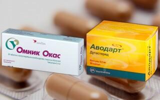 Аводарт и Омник – совместное применение лекарств. Закулисные тайны!