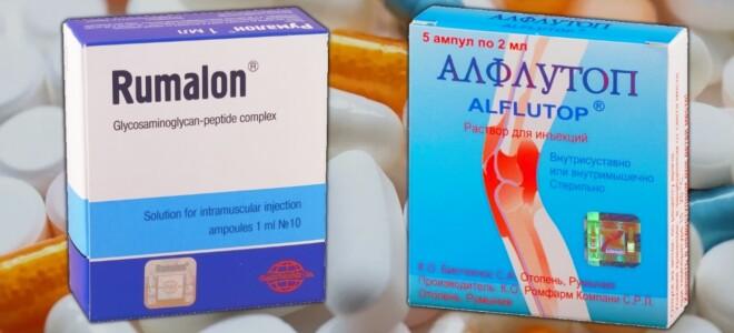 Румалон или Алфлутоп – что лучше? В чем главные отличия?