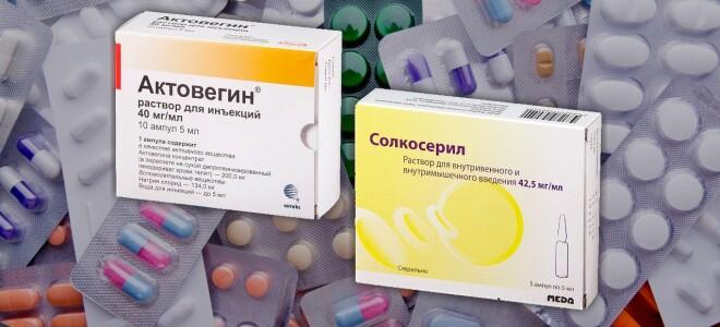 Актовегин или Солкосерил: что лучше? В чем разница между лекарствами?