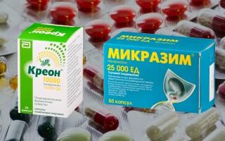 Микразим или Креон: что лучше? Вся правда о препаратах!