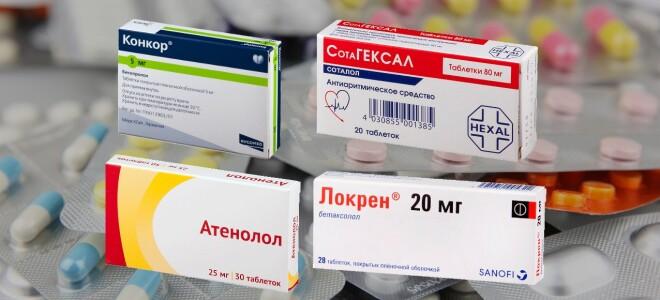 Что лучше: Конкор,  Сотагексал, Локрен, Метопролол или Атенолол? Сравнение препаратов