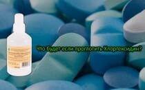 Что будет если проглотить Хлоргексидин? Закулисные тайны!
