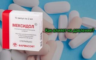 Мексидол и давление: как влияет? Вся правда о препарате!