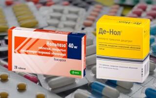 Что лучше: Де Нол или Нольпаза? Достаточно ли Вы знаете о этих лекарствах?