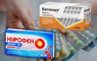 Что лучше – Кетонал или Нурофен? Совместимость