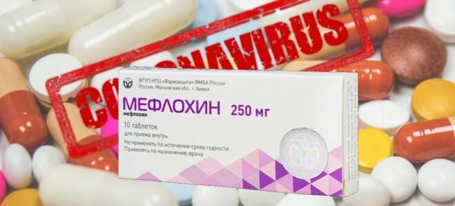 Препарат мефлохин для лечения коронавирусной инфекции!