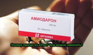 Почему Амиодарон пропал из аптек? Закулисные тайны!