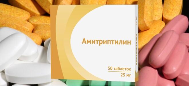 Современные Аналоги амитриптилин без рецептов? О чем молчат врачи!