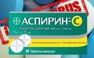 Аспирин при коронавирусе. Можно или нельзя?