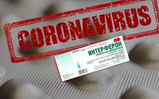 Интерферон при коронавирусе. Это нужно знать каждому!