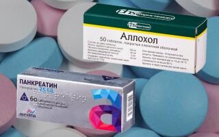 Что лучше: Аллохол или Панкреатин? Можно ли принимать одновременно?