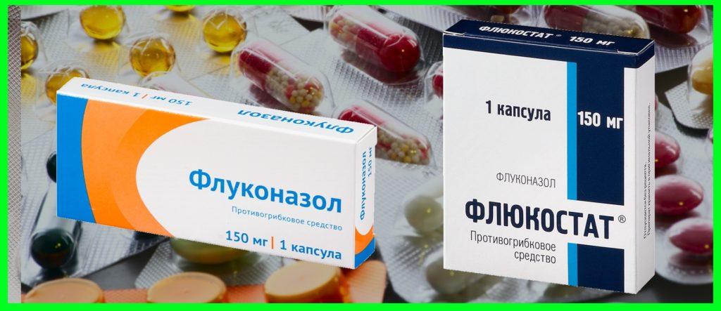 Флюкостат или флуконазол что лучше при молочнице
