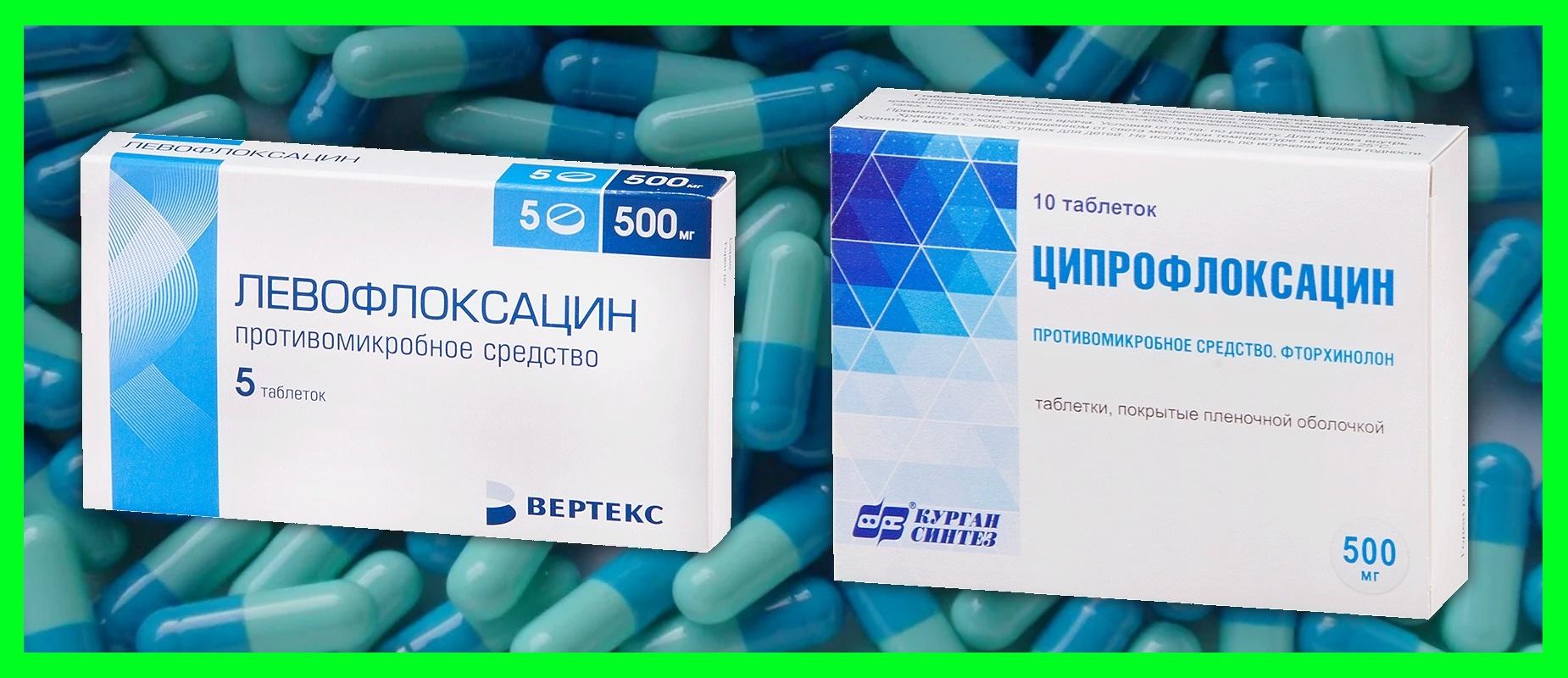 Офлоксацин или левофлоксацин простатит чем снять боль при остром простатите