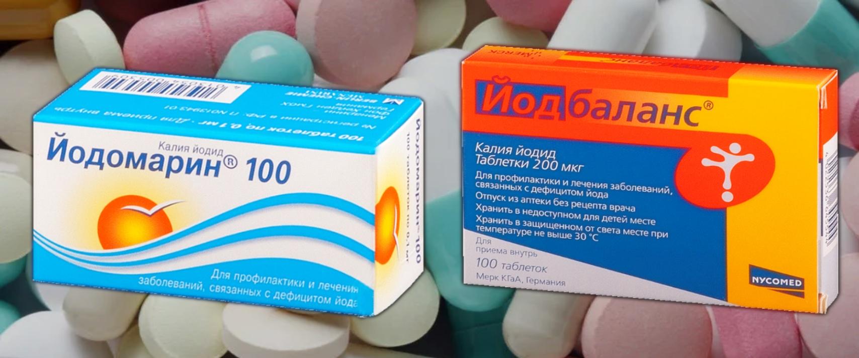 Йодбаланс таблетки инструкция по применению, отзывы, описание.