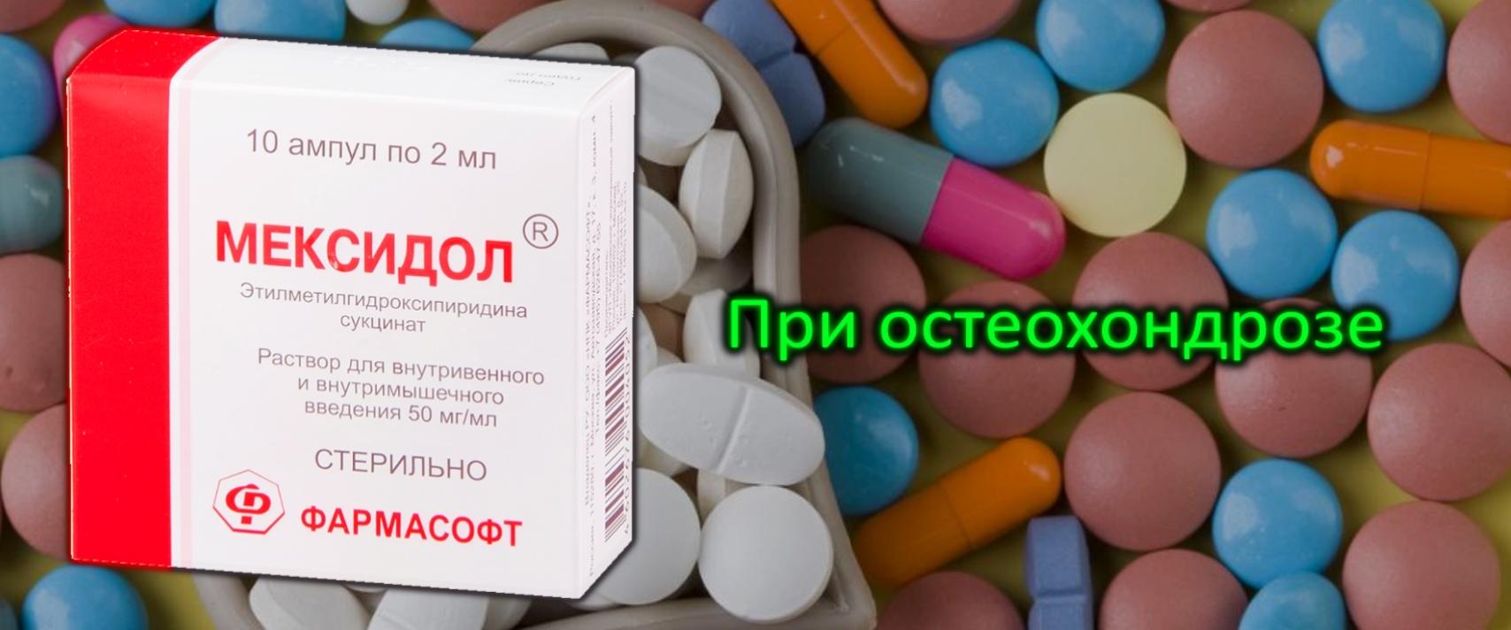 россияне мексидол при остеохондрозе умру